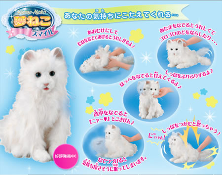 Segatoys Yume Neko Smile a.k.a Dream Cat Smile Robot