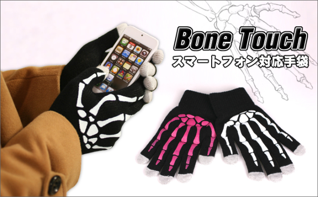 The Bone Touch Smartphone Gloves allows texting in the worst weather