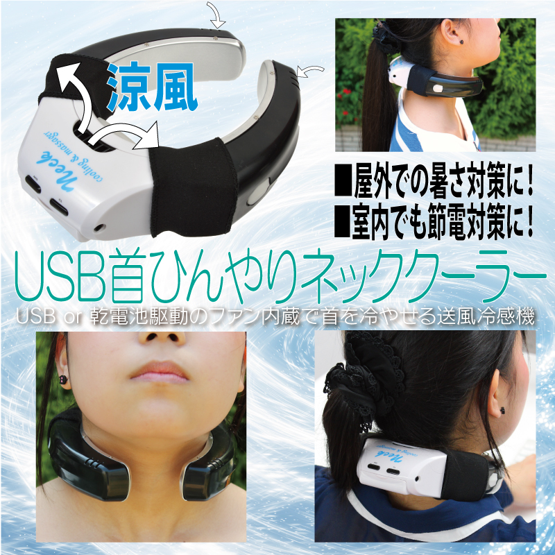 Beat the Heat with Thanko's USB Neck Cooler