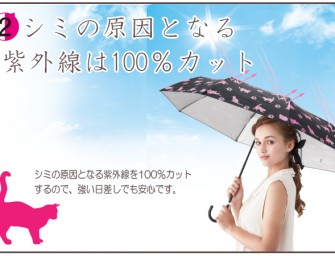 The Cat Stroll UV Parasol reminds you to put on your sunscreen lotion while keeping you 13 deg cooler